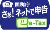【e-Tax】国税電子申告・納税システム(イータックス)
